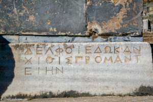 Marble with Greek inscription