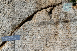 Greek inscription carved on stone